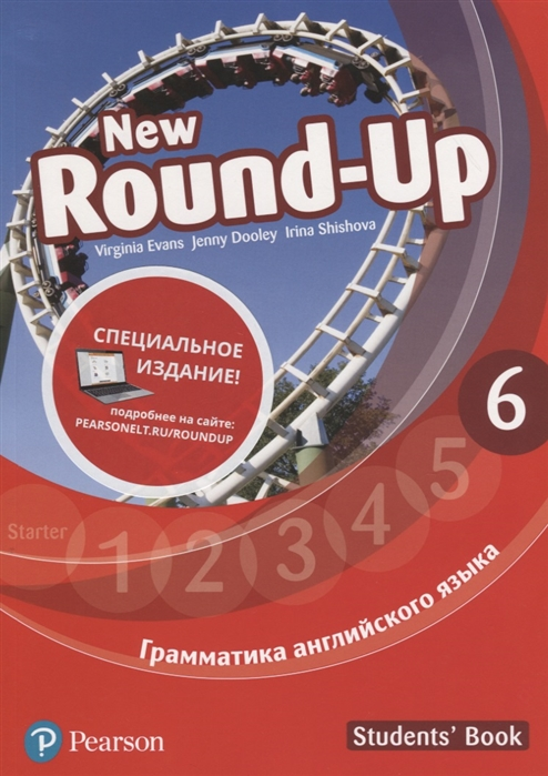 Evans V., Dooley J., Shishova I. Round-Up New Грамматика английского языка 6 Students Book dooley j evans v my phonics 3 teacher s book