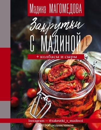 Магомедова М. Закрутки с Мадиной Соленья варенья маринады колбасы сыры цена