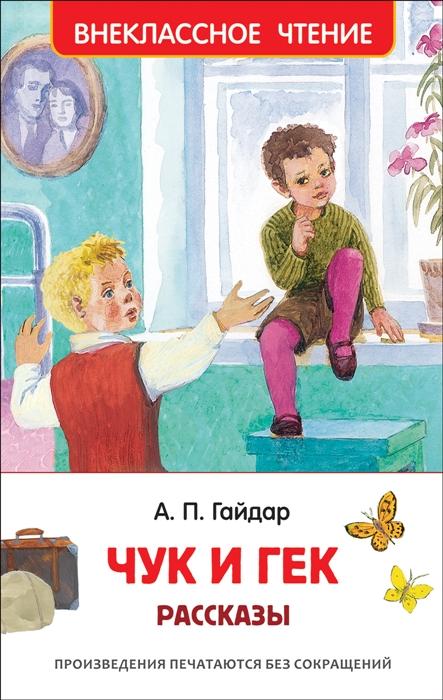 Гайдар А. Чук и Гек Рассказы цена