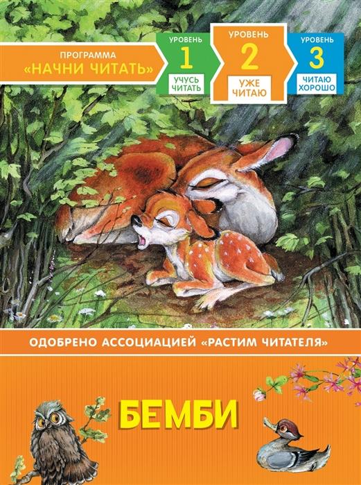 Зальтен Ф. Бемби Уровень 2 зальтен ф олененок бэмби