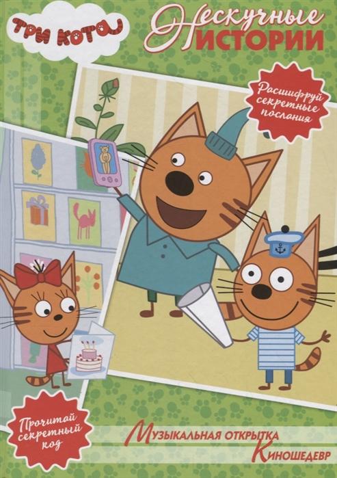 Баталина В. (ред.) Музыкальная открытка Киношедевр Три кота
