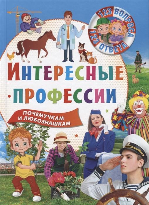 Феданова Ю., Скиба Т. (ред.) Интересные профессии