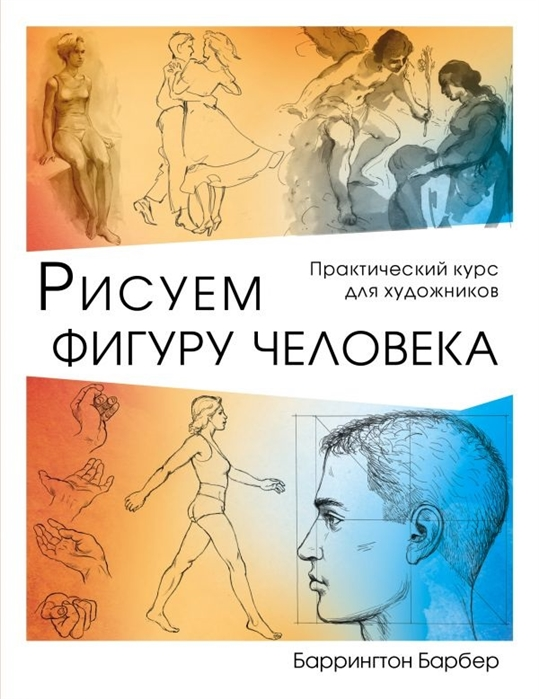 Барбер Б. Рисуем фигуру человека Практический курс для художников рисуем голову и фигуру человека