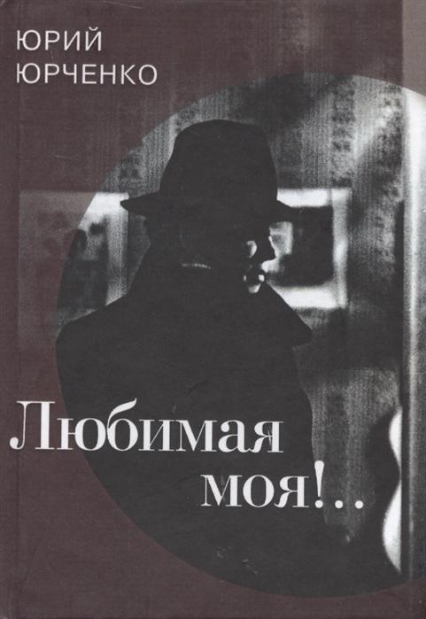 Юрченко Ю. Любимая моя