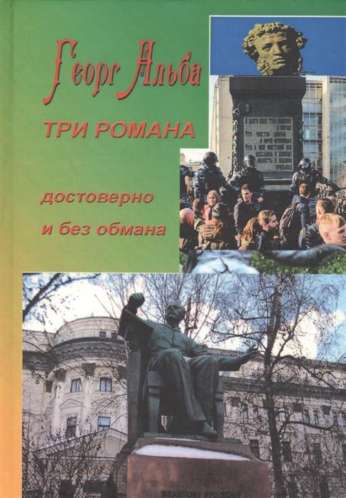 Альба Г. Три романа достоверно и без обмана