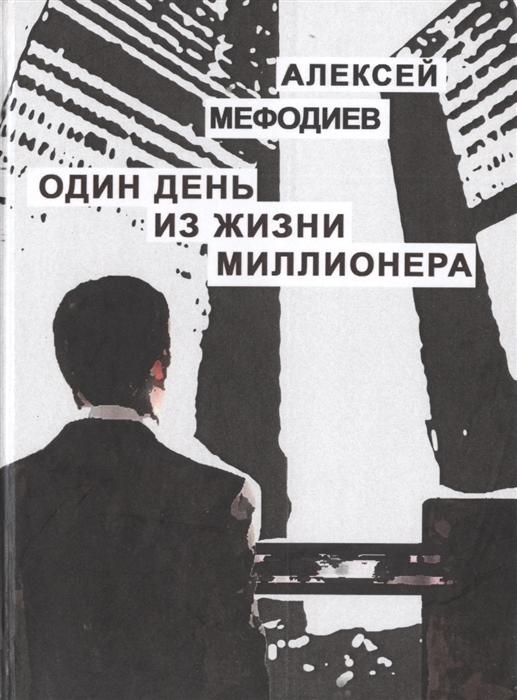 Мефодиев А. Один день из жизни миллионера алексей мефодиев секретарша сборник