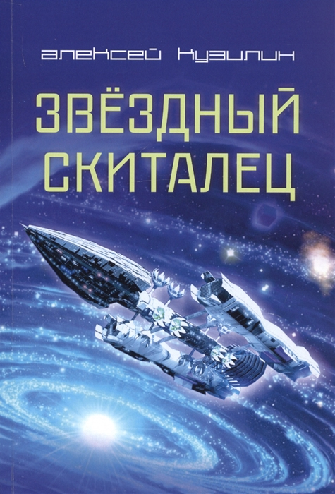 Кузилин А. Звездный скиталец Научно-Фантастическое эссе кузилин алексей александрович звёздный скиталец