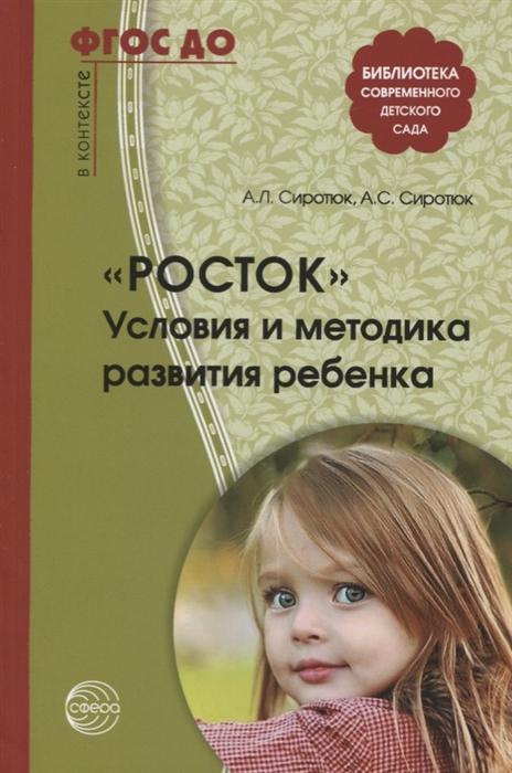 Сиротюк А., Сиротюк А. Росток Условия и методика развития ребенка цены
