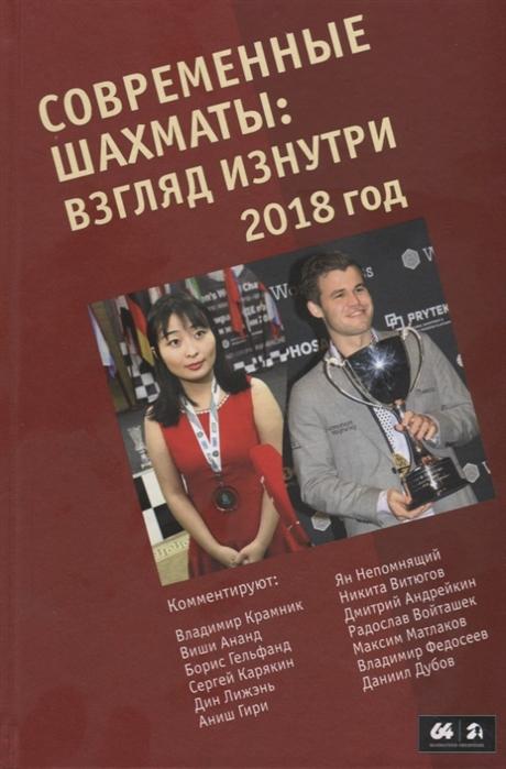 Глуховский М. (сост.) Современные шахматы Взгляд изнутри 2018 год