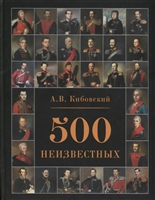 500 неизвестных