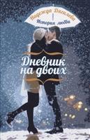 Дневник на двоих. История любви