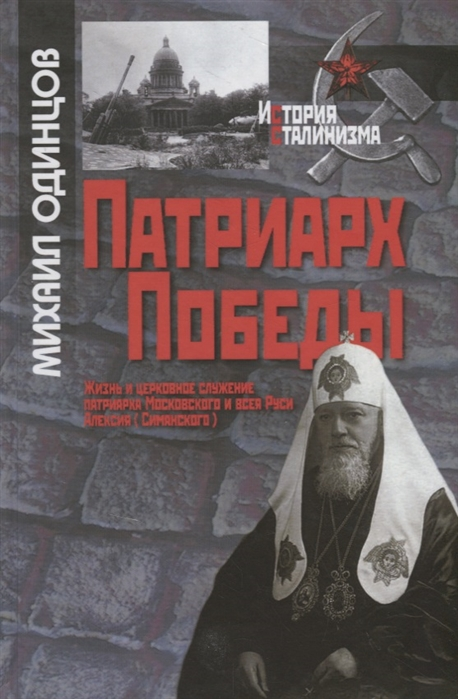 Патриарх Победы Жизнь и церковное служение патриарха Московского и всея Руси Алексия Симанского
