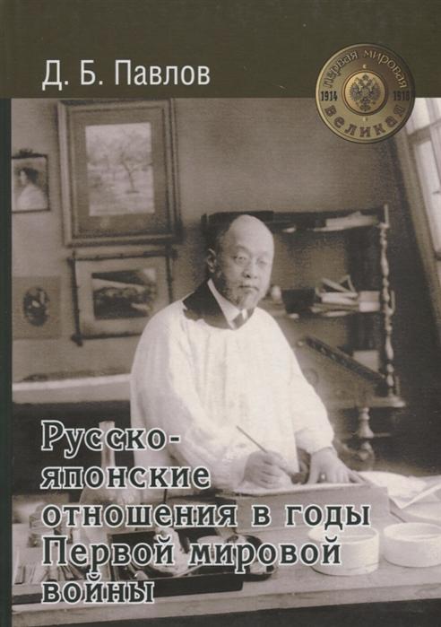 Русско-японские отношения в годы Первой мировой войны