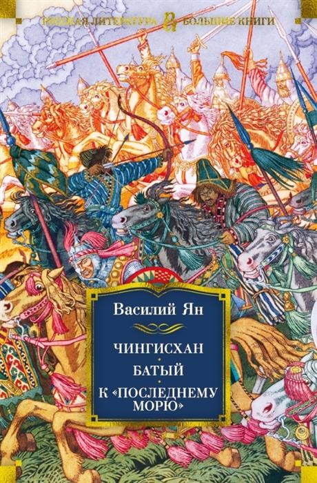 цена на Ян В. Чингисхан Батый К последнему морю