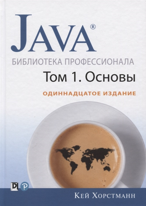 Хорстманн К. Java Библиотека профессионала Том 1 Основы хорстманн к java se 8 вводный курс