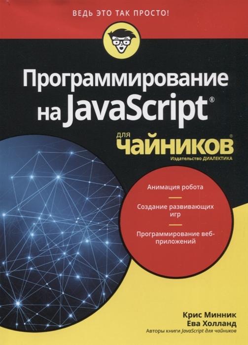 Минник К., Холланд Е. Программирование на Javascript для чайников