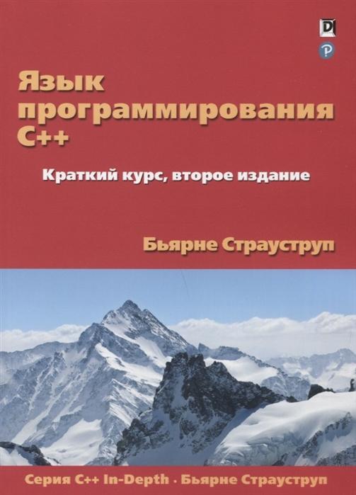 Страуструп Б. Язык программирования C Краткий курс б н делоне краткий курс математических машин