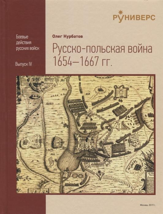 Pyccко-польская война 1654 1667 rr