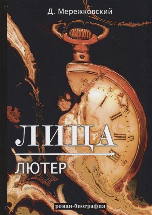 Мережковский Д. Лица Лютер роман-биография цены