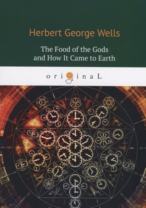 Wells H. The Food of the Gods and How It Came to Earth steeds of the gods 3