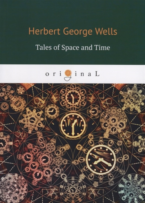 Wells H. Tales of Space and Time открытка а5 дорогой сестрёнке заяц 5 09 0195