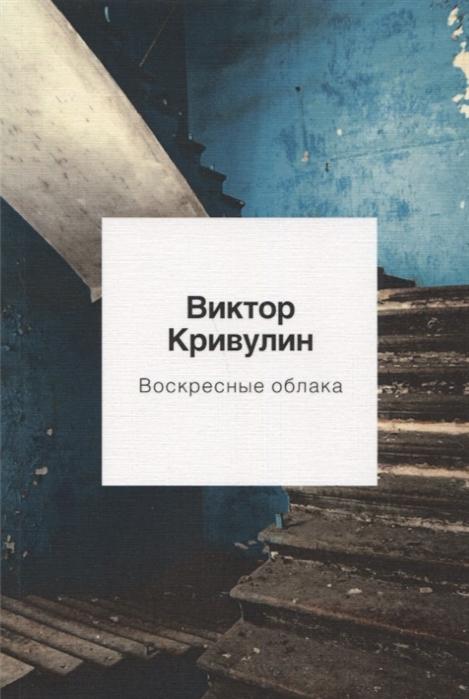 Кривулин В. Воскресные облака