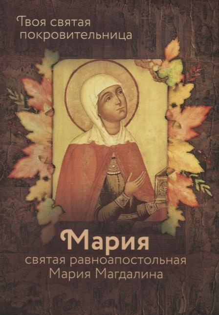 Рожнева О. (сост.) Святая равноапостольная Мария Магдалина рожнева о сост православные христиане в ссср голоса свидетелей