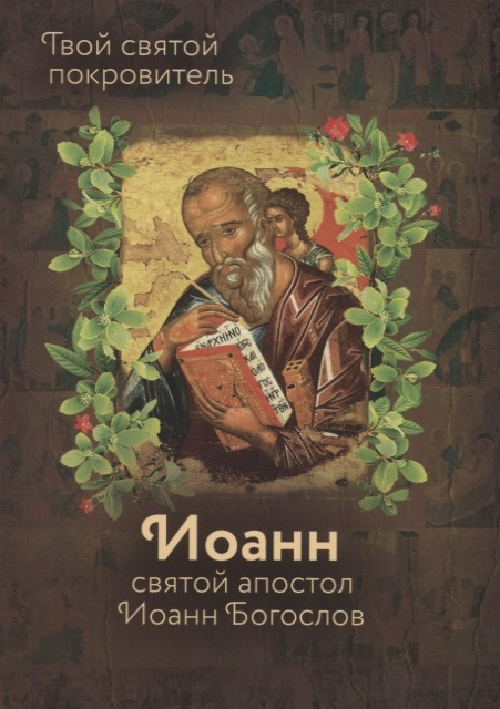 Рожнева О. (сост.) Святой Иоанн Богослов