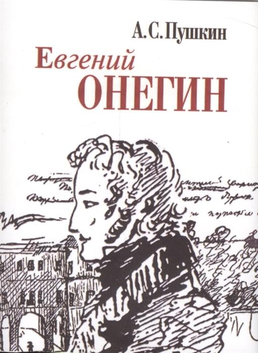 Фото - Пушкин А. Евгений Онегин миниатюрное издание а пушкин а пушкин стихотворения миниатюрное издание