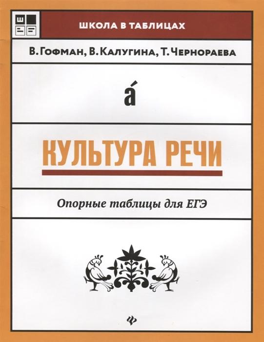 Гофман В., Калугина В., Чернораева Т. Культура речи Опорные таблицы для ЕГЭ