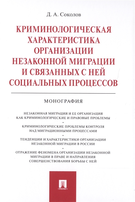 Соколов Д. Криминологическая характеристика организации незаконной миграции и связанных с ней социальных процессов Монография