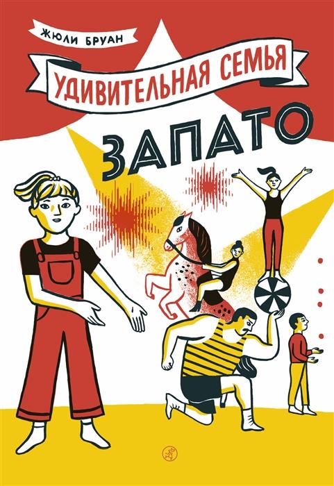Купить Удивительная семья Запато, Самокат, Книги - игрушки