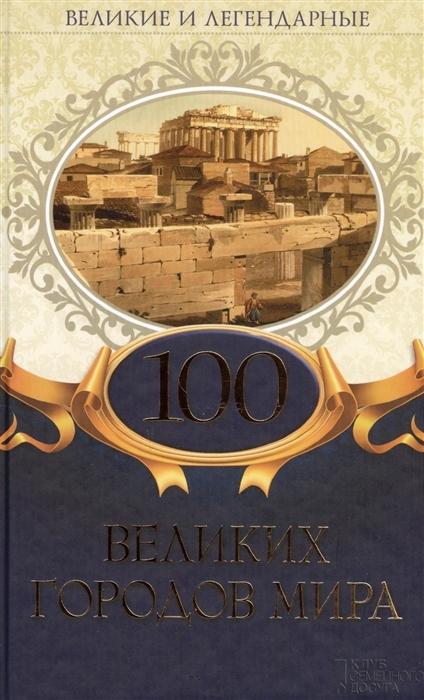Трефилова Е. (ред.) 100 великих городов мира
