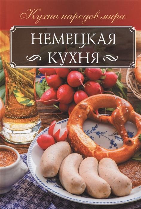 Немецкая кухня немецкая тривиальная литература