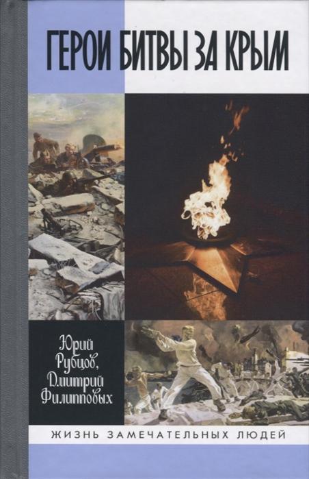 Рубцов Ю.,Филипповых Д. Герои битвы за Крым цены