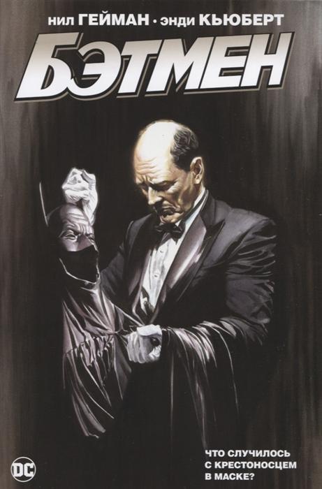 Бэтмен Что случилось с Крестоносцем в Маске лимитированная обложка