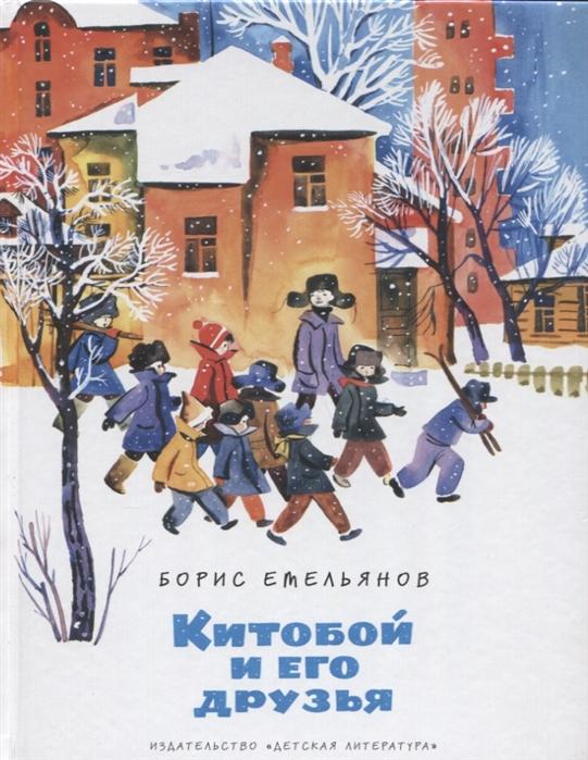 Емельянов Б. Китобой и его друзья ю б гиппенрейтер психология детям добро и его друзья