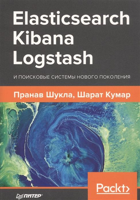 Шукла П., Кумар Ш. Elasticsearch Kibana Logstash и поисковые системы нового поколения