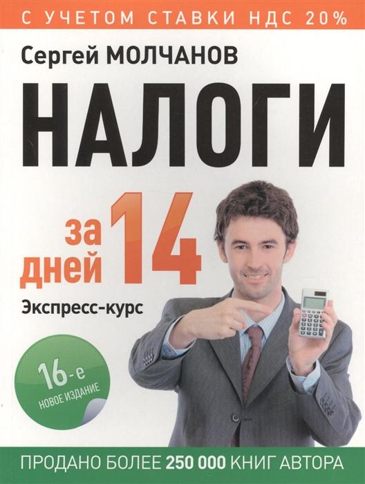 Молчанов С. Налоги за 14 дней Экспресс-курс цены