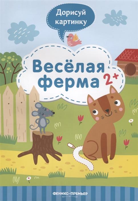 Разумовская Ю. (авт.-сост.) Веселая ферма 2 разумовская ю сост ква какого цвета