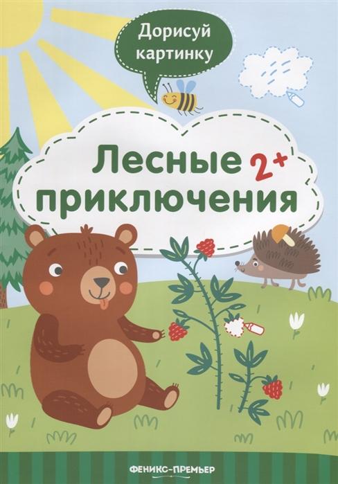 Разумовская Ю. (авт.-сост.) Лесные приключения 2 разумовская ю сост ква какого цвета