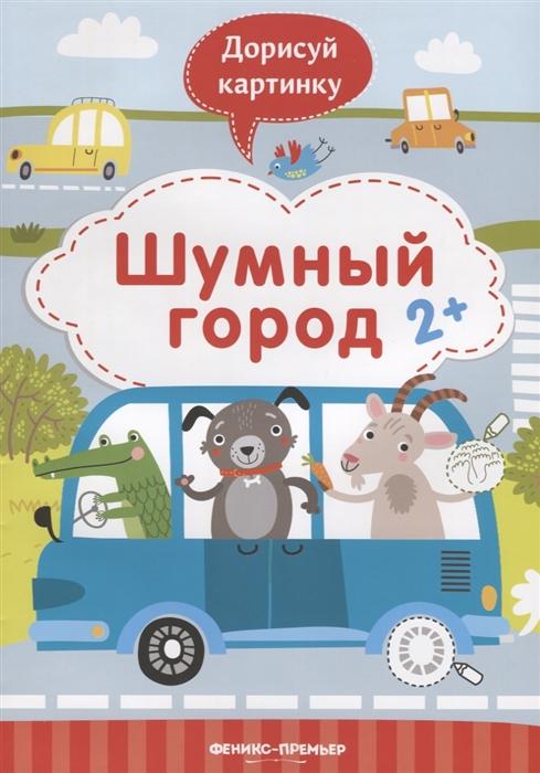 Разумовская Ю. (авт.-сост.) Шумный город 2 разумовская ю авт сост лесные животные
