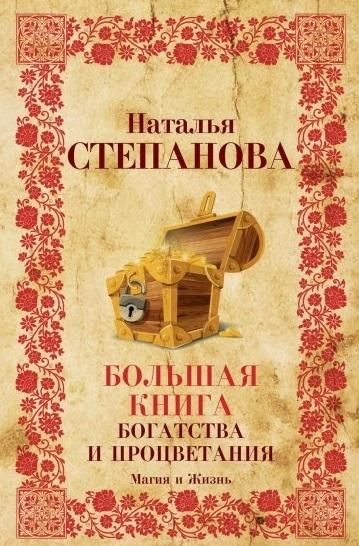 Степанова Н. Большая книга богатства и процветания цены