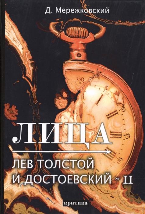 Мережковский Д. Лица Лев Толстой и Достоевский II