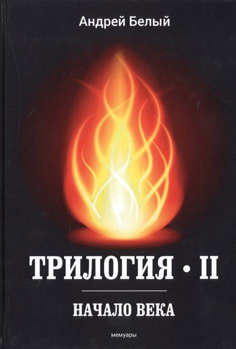 Белый А. Трилогия II Начало века Мемуары
