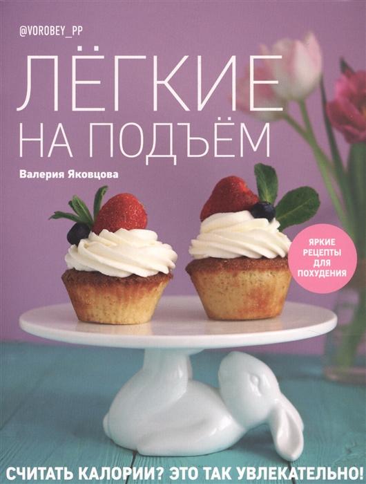 Яковцева В. Легкие на подъем Яркие рецепты для похудения