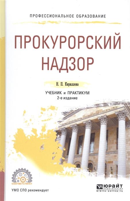 Кириллова Н. Прокурорский надзор Учебник и практикум для СПО