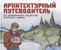 Архитектурный путеводитель по деревянному зодчеству Русского Севера