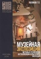 Музейная экспозиция: методы и технологии актуализации культурного наследия
