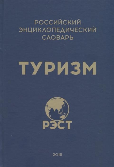 Житенев С. (ред.) Российский энциклопедический словарь Туризм